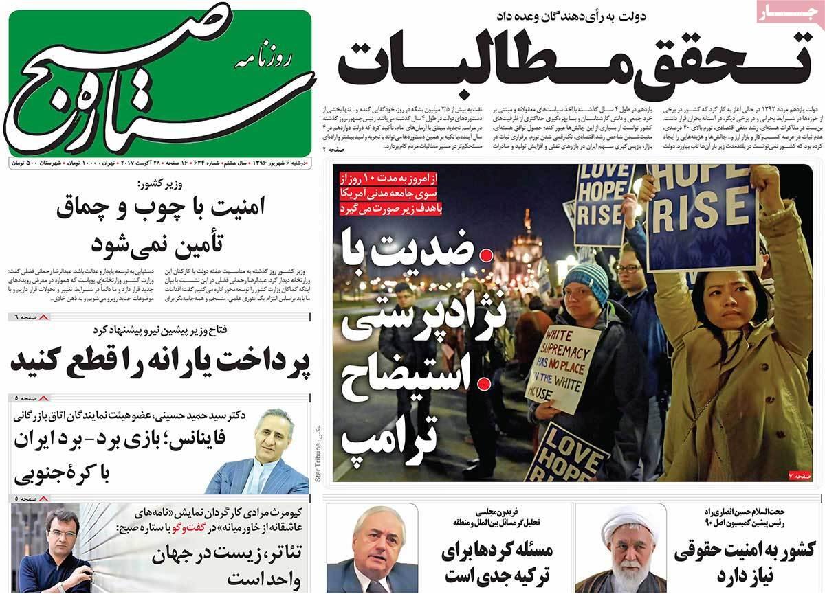 عناوين صحف ايران، الاثنين 28 اغسطس/آب 2017 -ستاره صبح