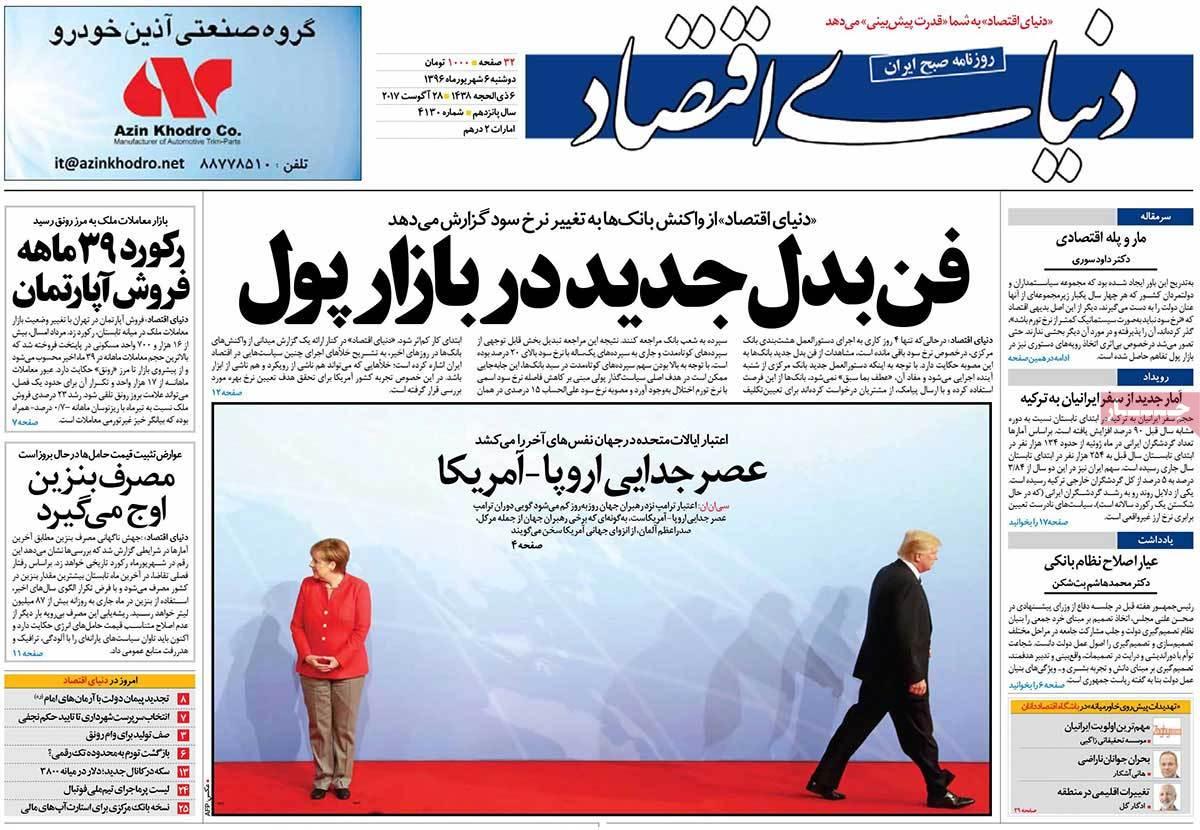 عناوين صحف ايران، الاثنين 28 اغسطس/آب 2017 - دنیای اقتصاد