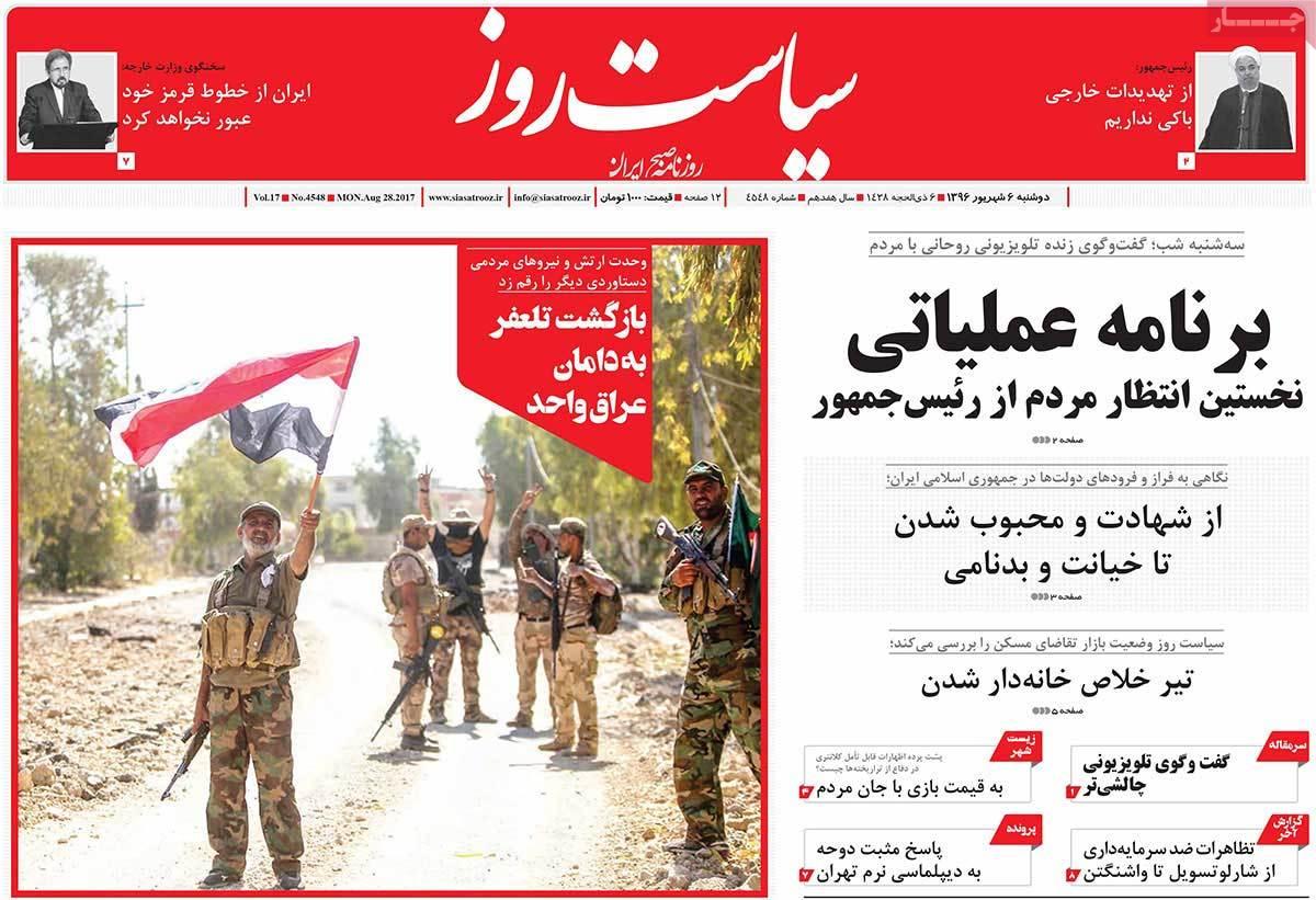 عناوين صحف ايران، الاثنين 28 اغسطس/آب 2017 -سیاست روز