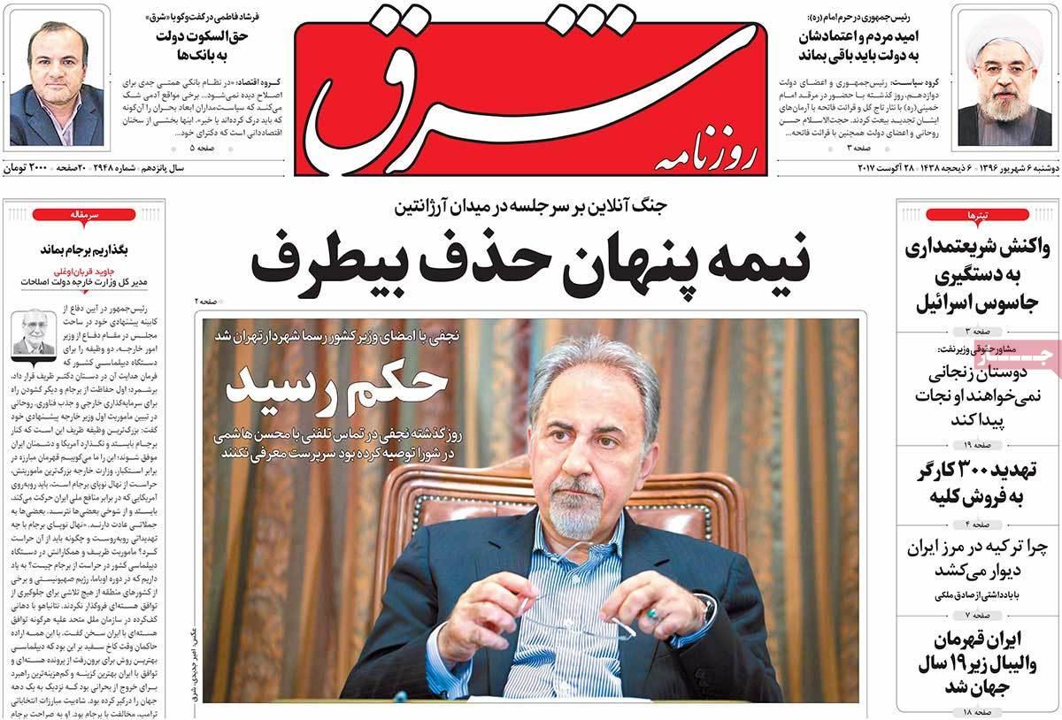 عناوين صحف ايران، الاثنين 28 اغسطس/آب 2017 -شرق