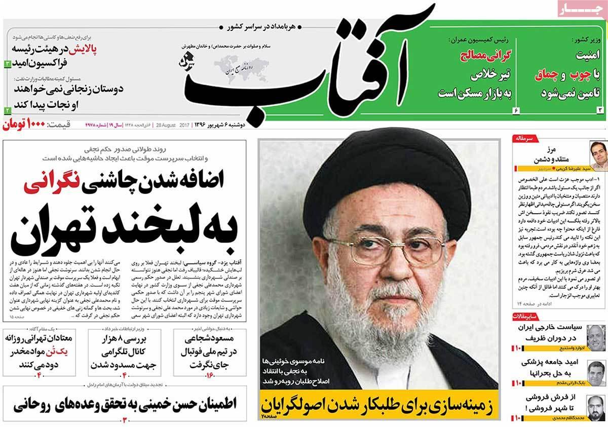 عناوين صحف ايران، الاثنين 28 اغسطس/آب 2017 - افتاب