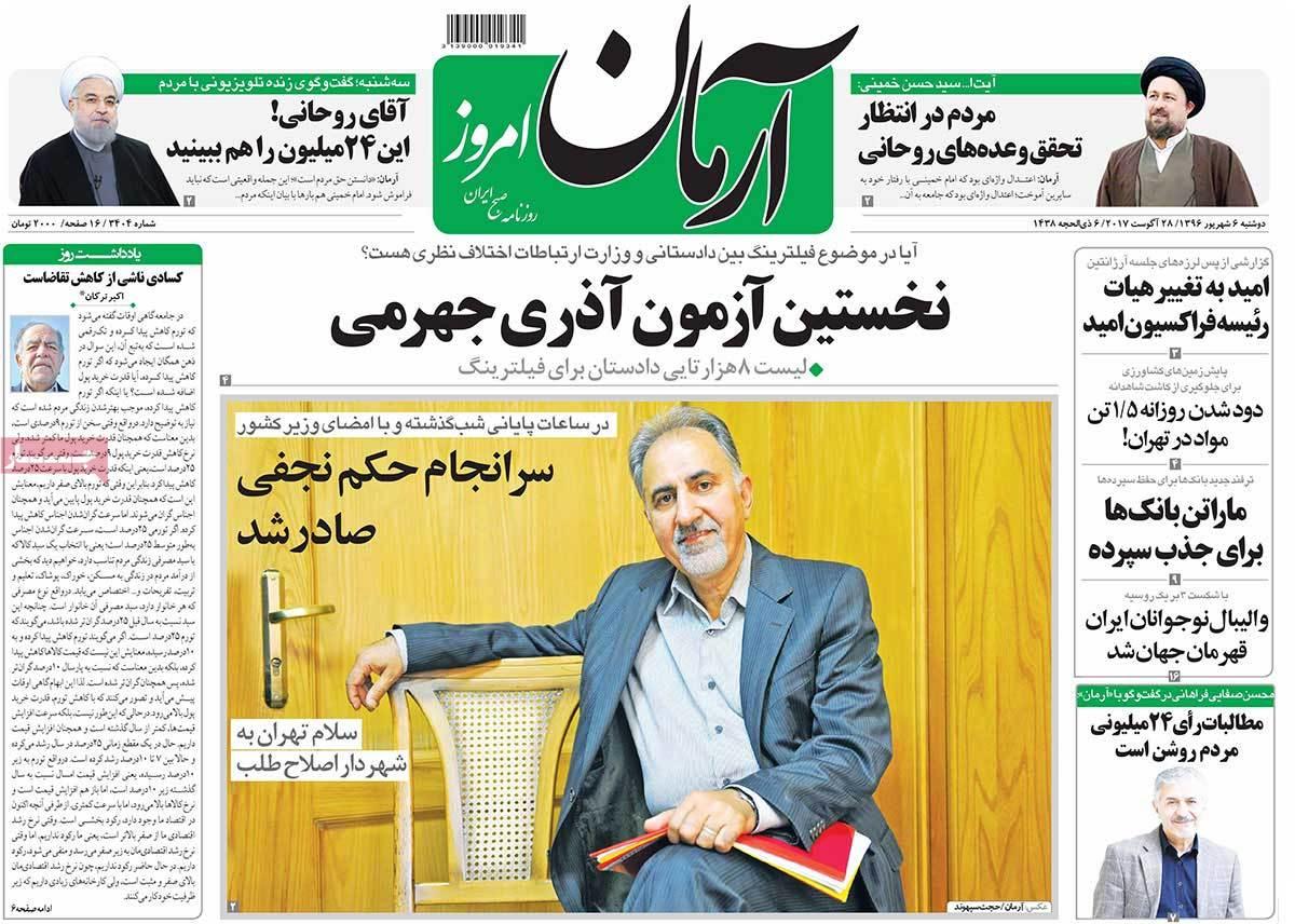 عناوين صحف ايران، الاثنين 28 اغسطس/آب 2017 - ارمان