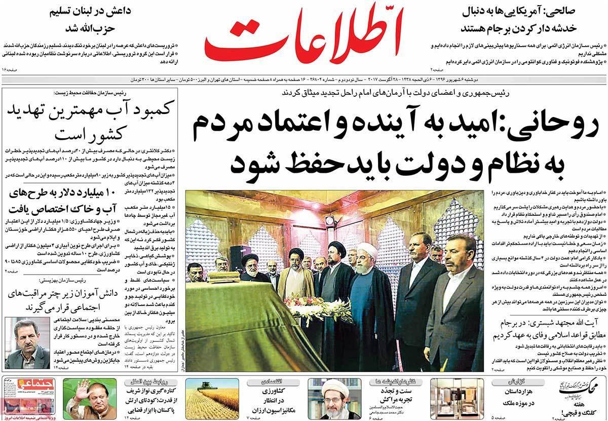 عناوين صحف ايران، الاثنين 28 اغسطس/آب 2017 - اطلاعات