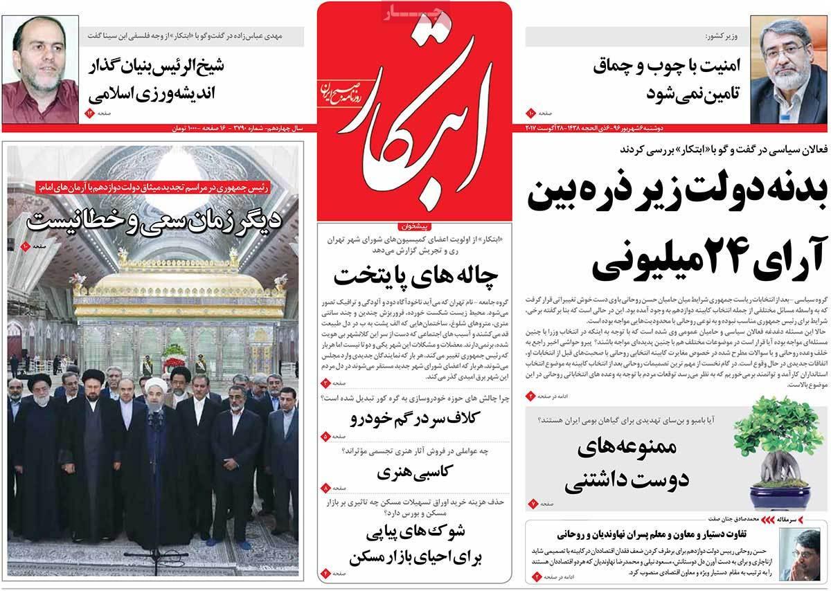 عناوين صحف ايران، الاثنين 28 اغسطس/آب 2017 - ابتکار