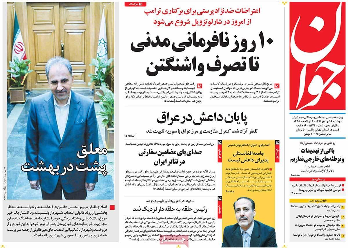 عناوين صحف ايران، الاثنين 28 اغسطس/آب 2017 - جوان