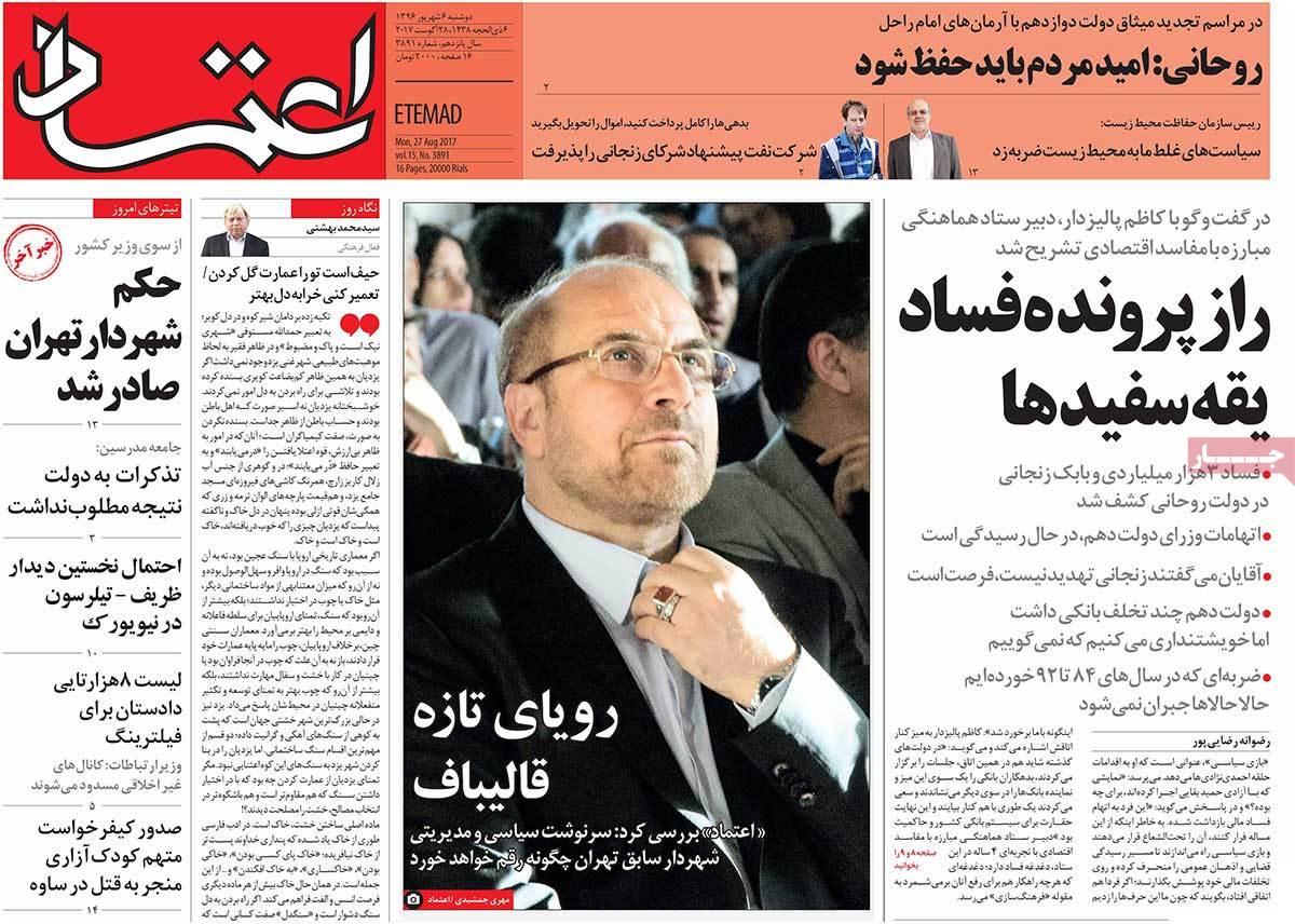 عناوين صحف ايران، الاثنين 28 اغسطس/آب 2017 - اعتماد