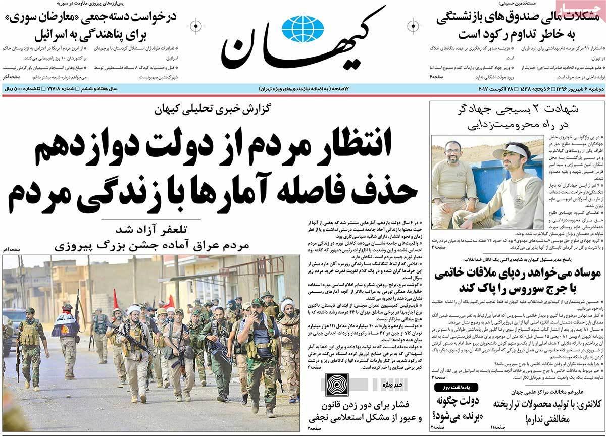 عناوين صحف ايران، الاثنين 28 اغسطس/آب 2017 - کیهان
