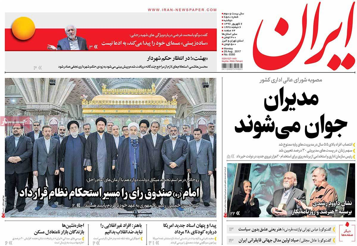 عناوين صحف ايران، الاثنين 28 اغسطس/آب 2017 - ایران
