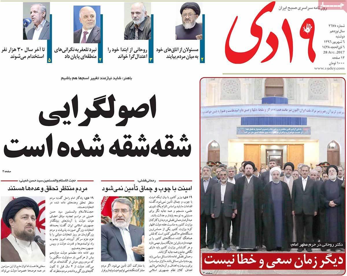 عناوين صحف ايران، الاثنين 28 اغسطس/آب 2017 - 19دی