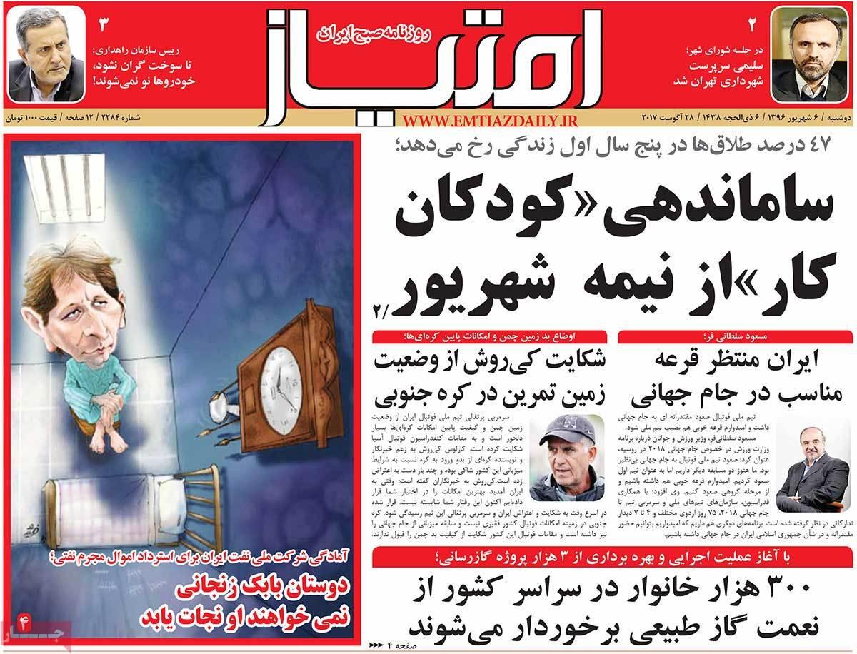 عناوين صحف ايران، الاثنين 28 اغسطس/آب 2017 - امتیاز