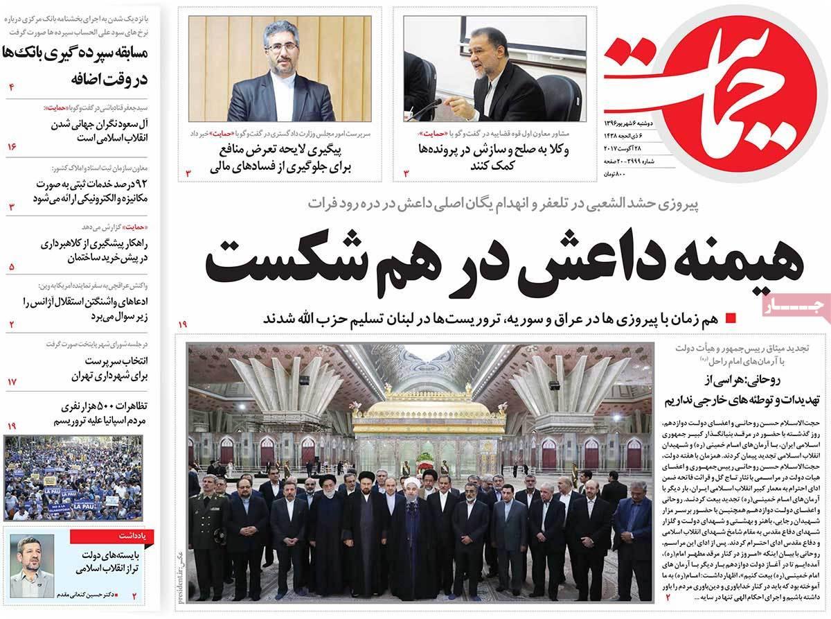 عناوين صحف ايران، الاثنين 28 اغسطس/آب 2017 - حمایت