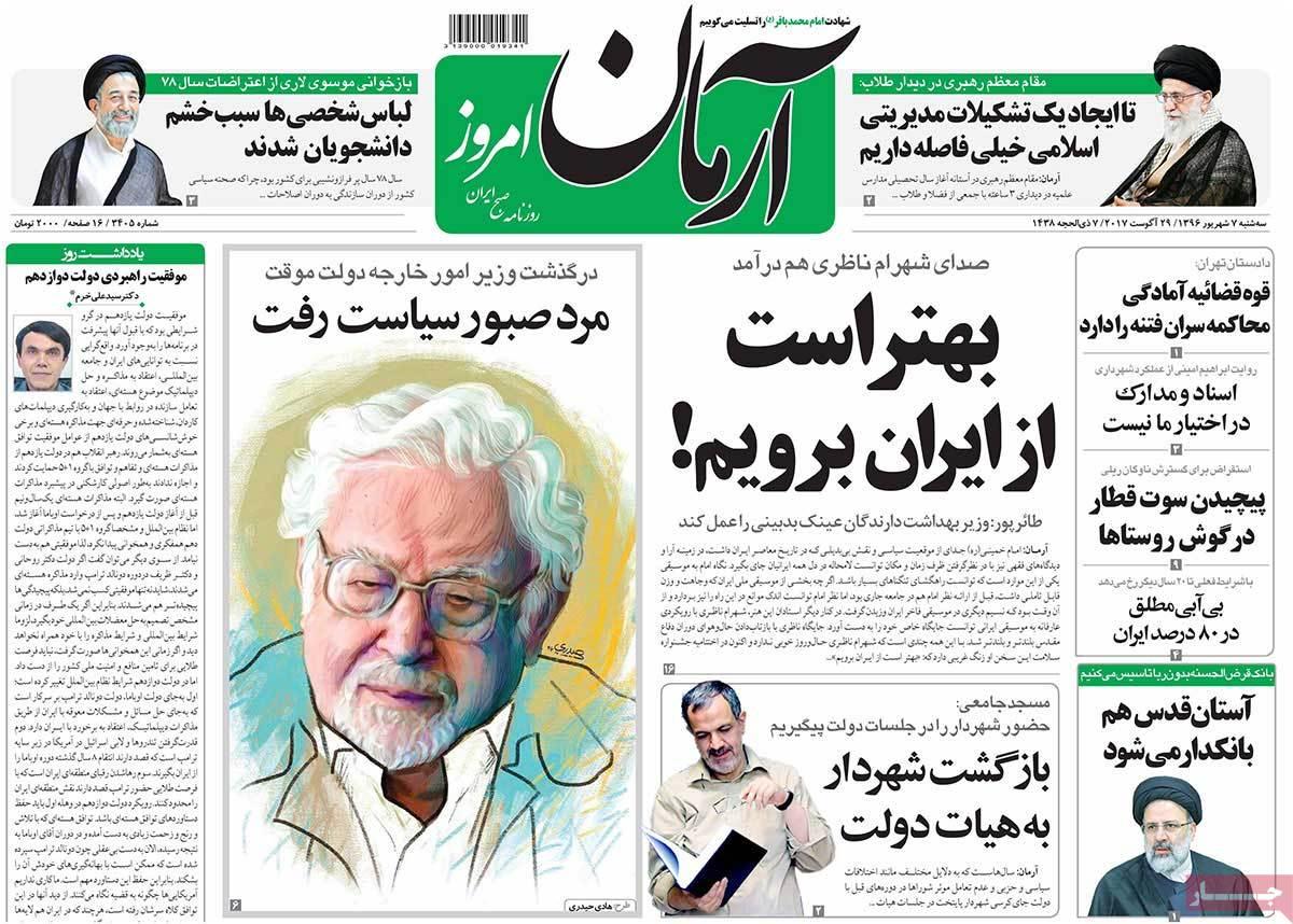عناوين صحف ايران، الثلاثاء 29 اغسطس/آب 2017 - ارمان