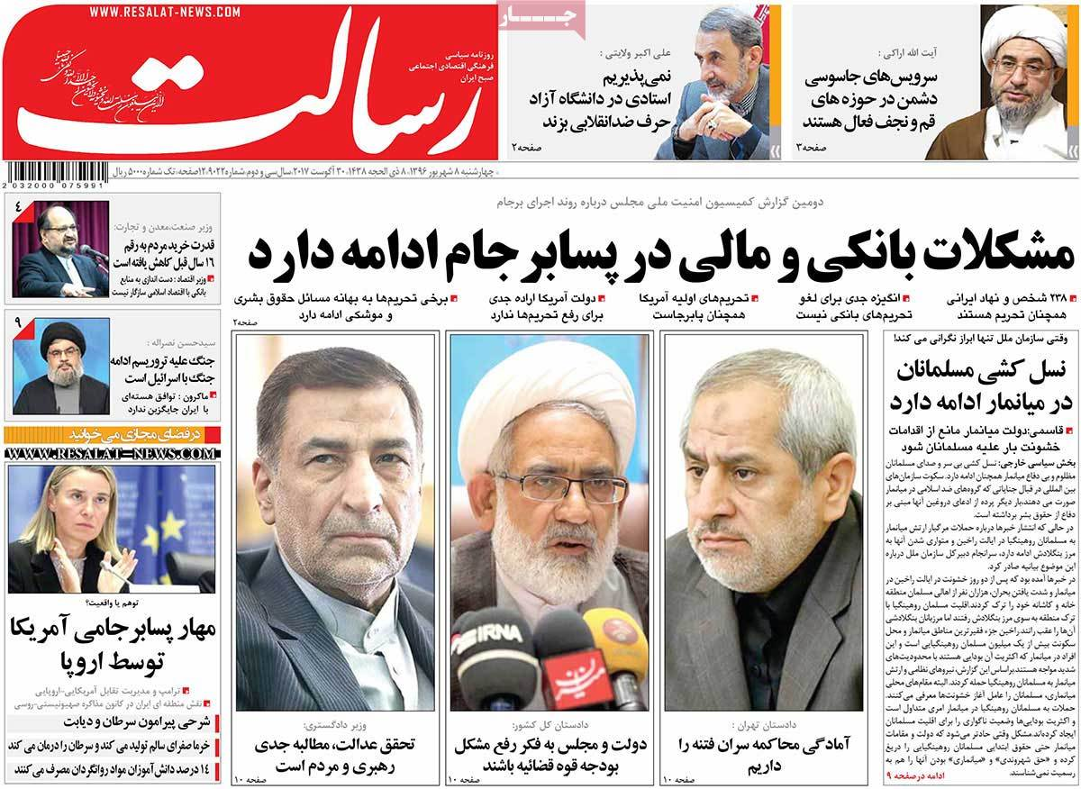 A Look at Iranian Newspaper Front Pages on August 30 - resalat