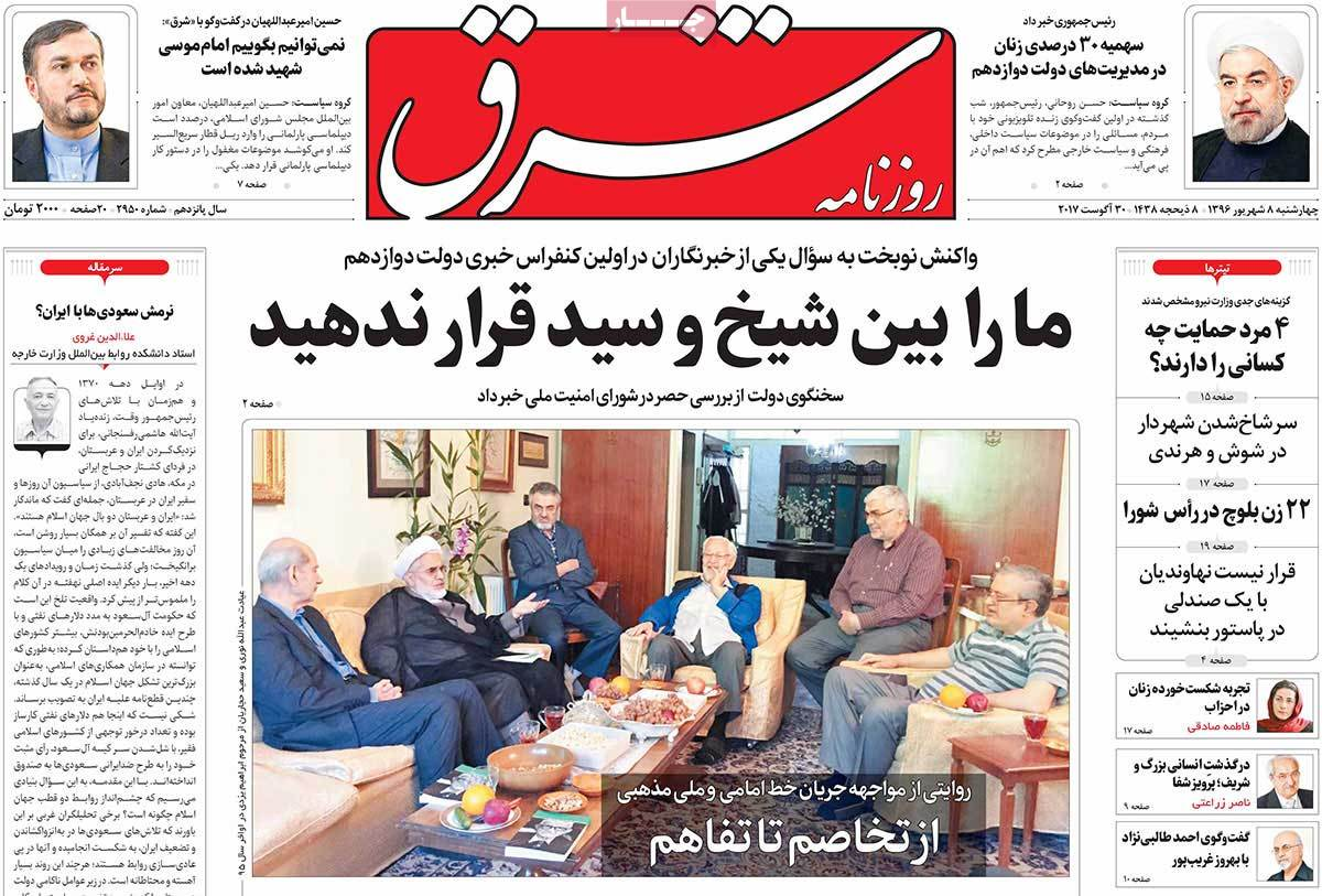 A Look at Iranian Newspaper Front Pages on August 30 - shargh