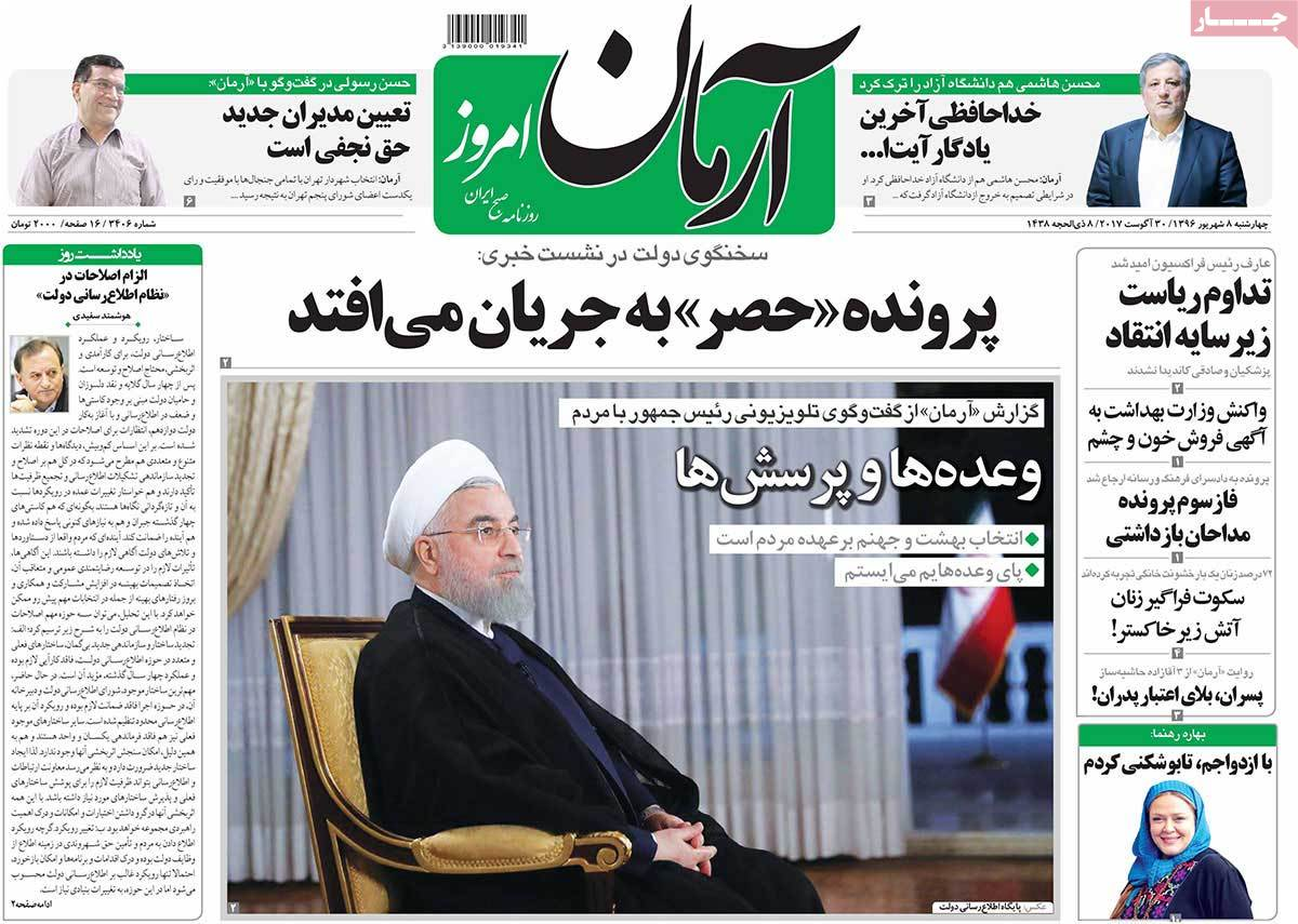 A Look at Iranian Newspaper Front Pages on August 30 - arman