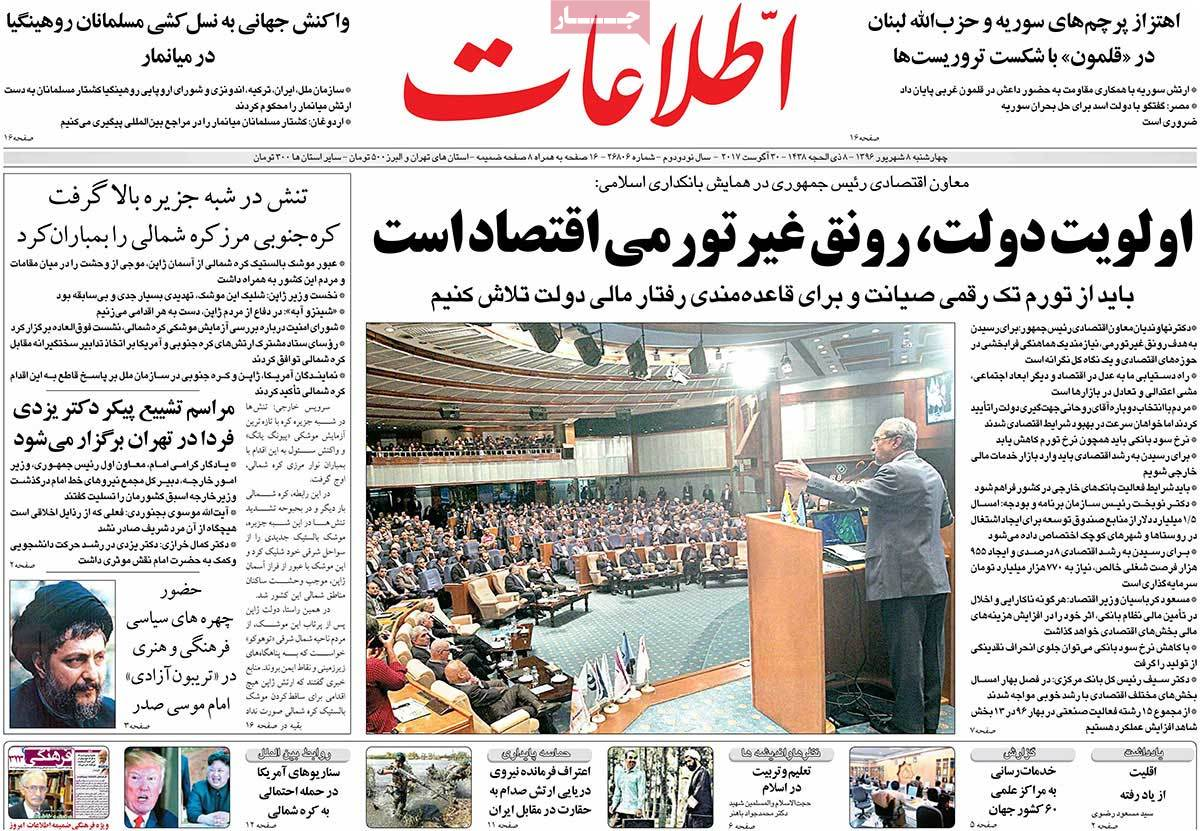 A Look at Iranian Newspaper Front Pages on August 30 - etelaat