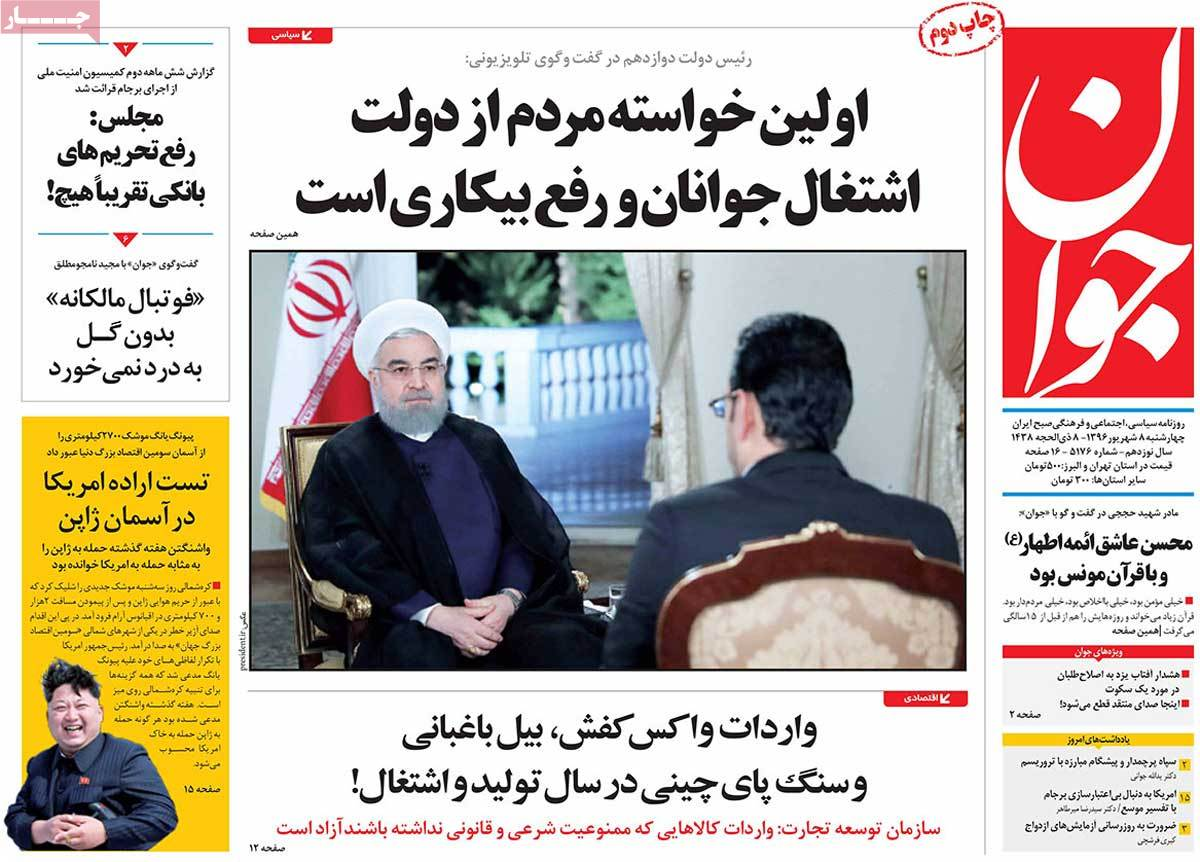 A Look at Iranian Newspaper Front Pages on August 30 = javan