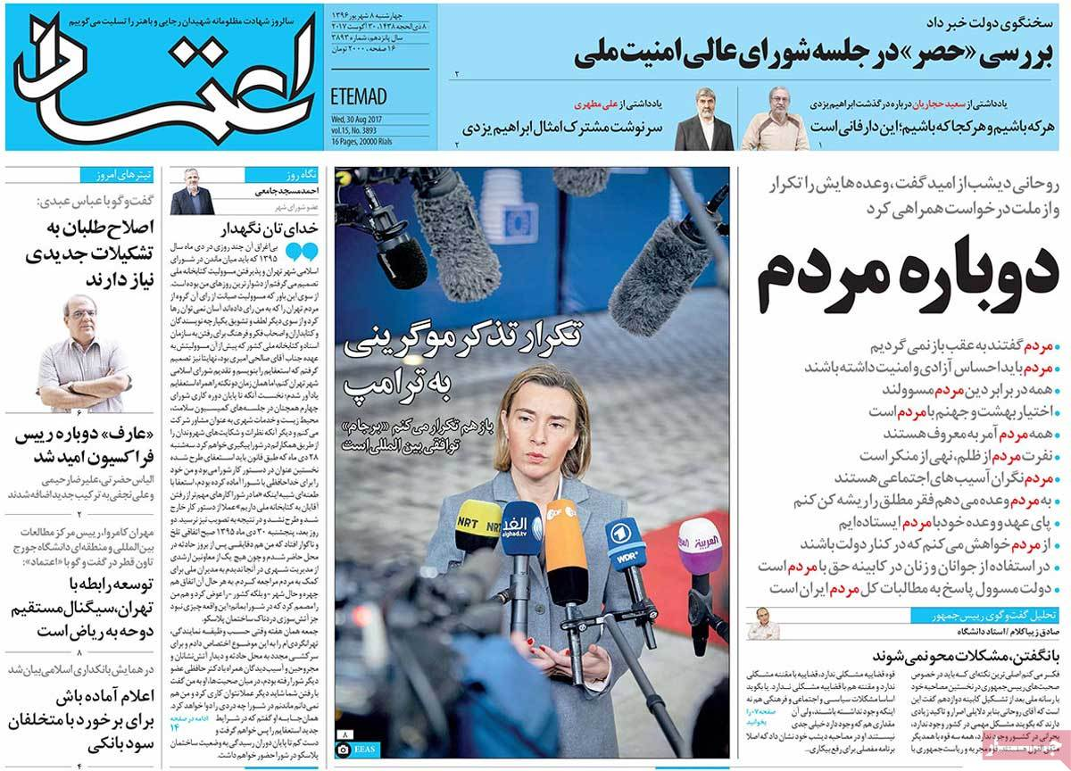 A Look at Iranian Newspaper Front Pages on August 30 - emtiaz