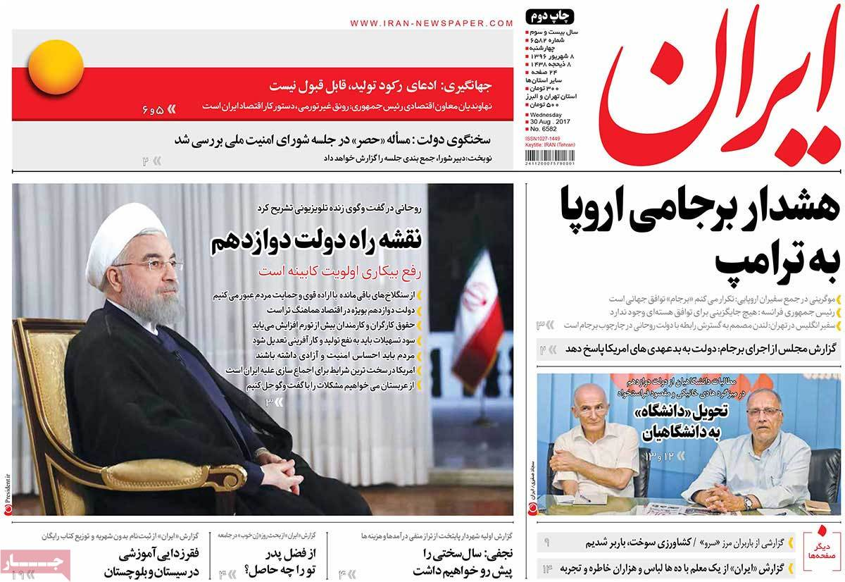 A Look at Iranian Newspaper Front Pages on August 30 - iran