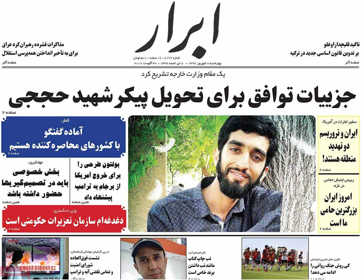 A Look at Iranian Newspaper Front Pages on August 30 - abrar