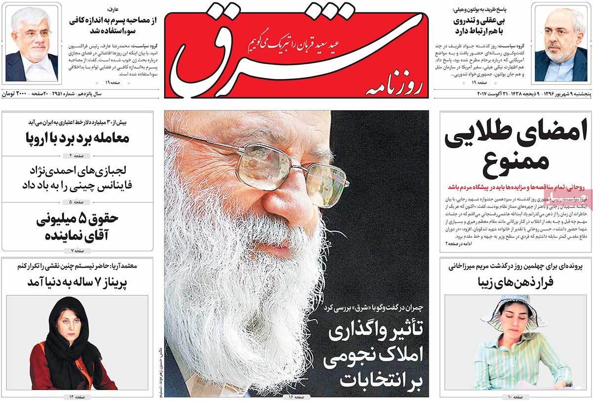 عناوين صحف ايران، الخميس 31 اغسطس/آب 2017 - شرق
