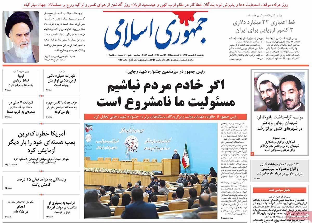 عناوين صحف ايران، الخميس 31 اغسطس/آب 2017 - جمهوری