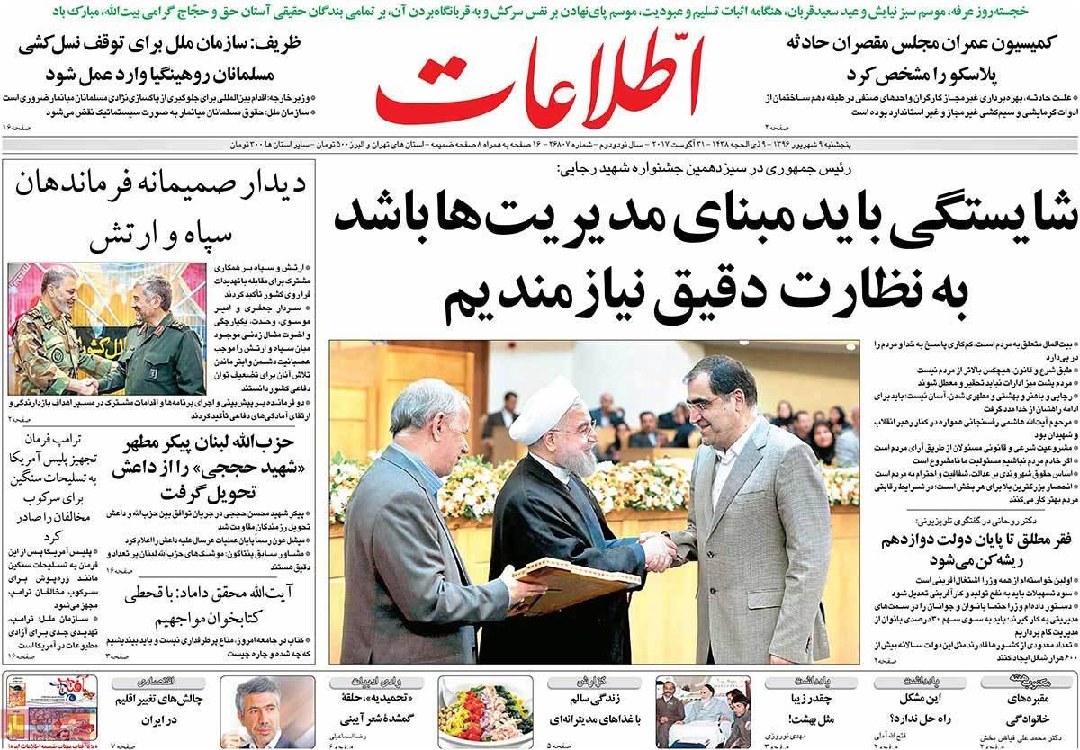 عناوين صحف ايران، الخميس 31 اغسطس/آب 2017 - اطلاعات