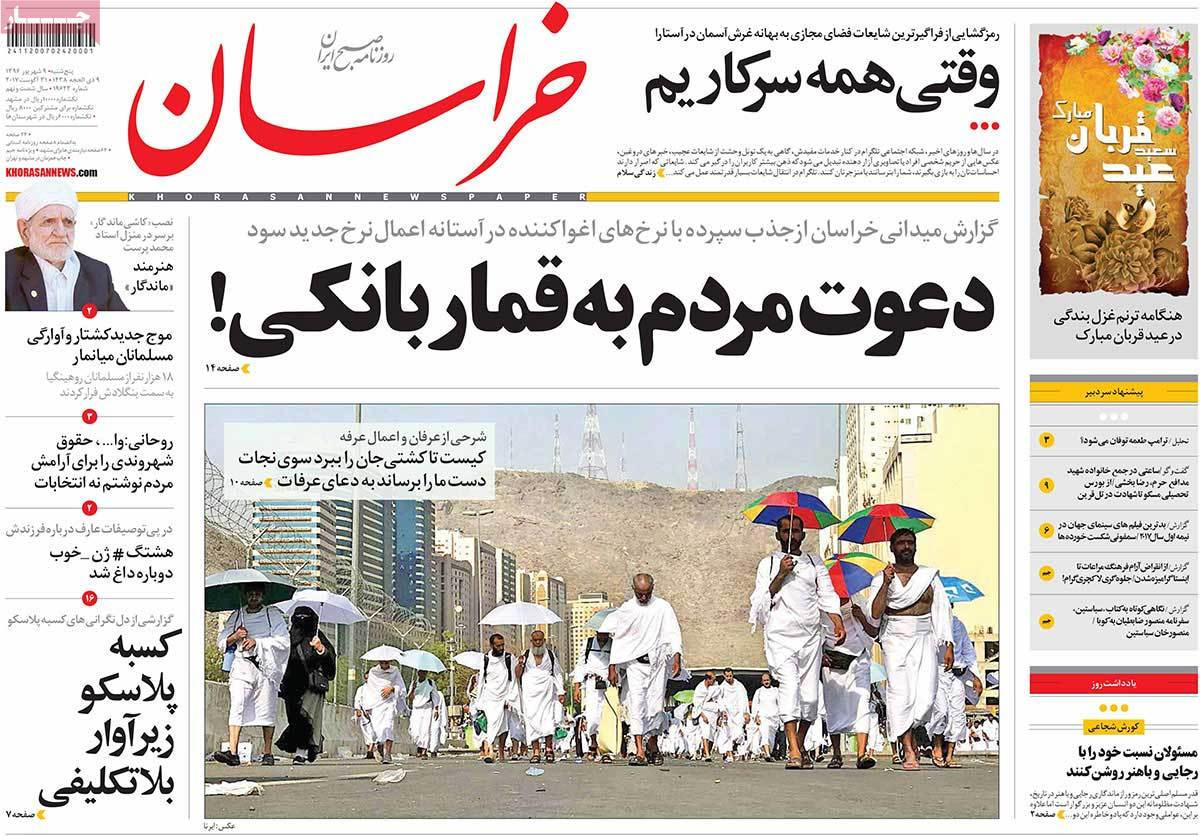 عناوين صحف ايران، الخميس 31 اغسطس/آب 2017 - خراسان