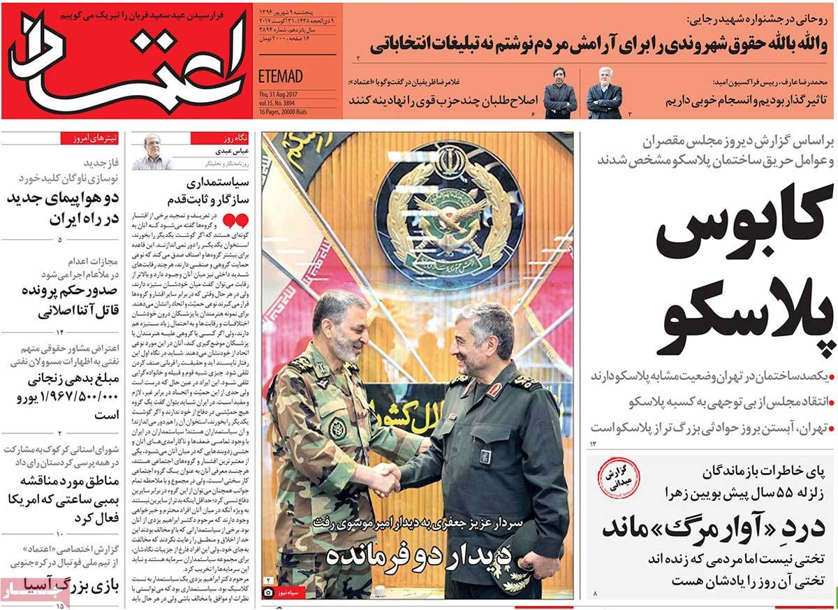 عناوين صحف ايران، الخميس 31 اغسطس/آب 2017 - اعتماد