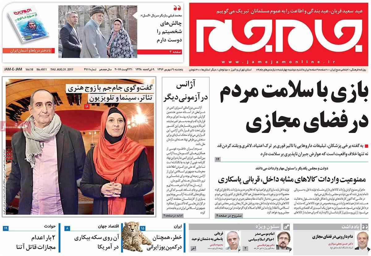 عناوين صحف ايران، الخميس 31 اغسطس/آب 2017 - جام جم