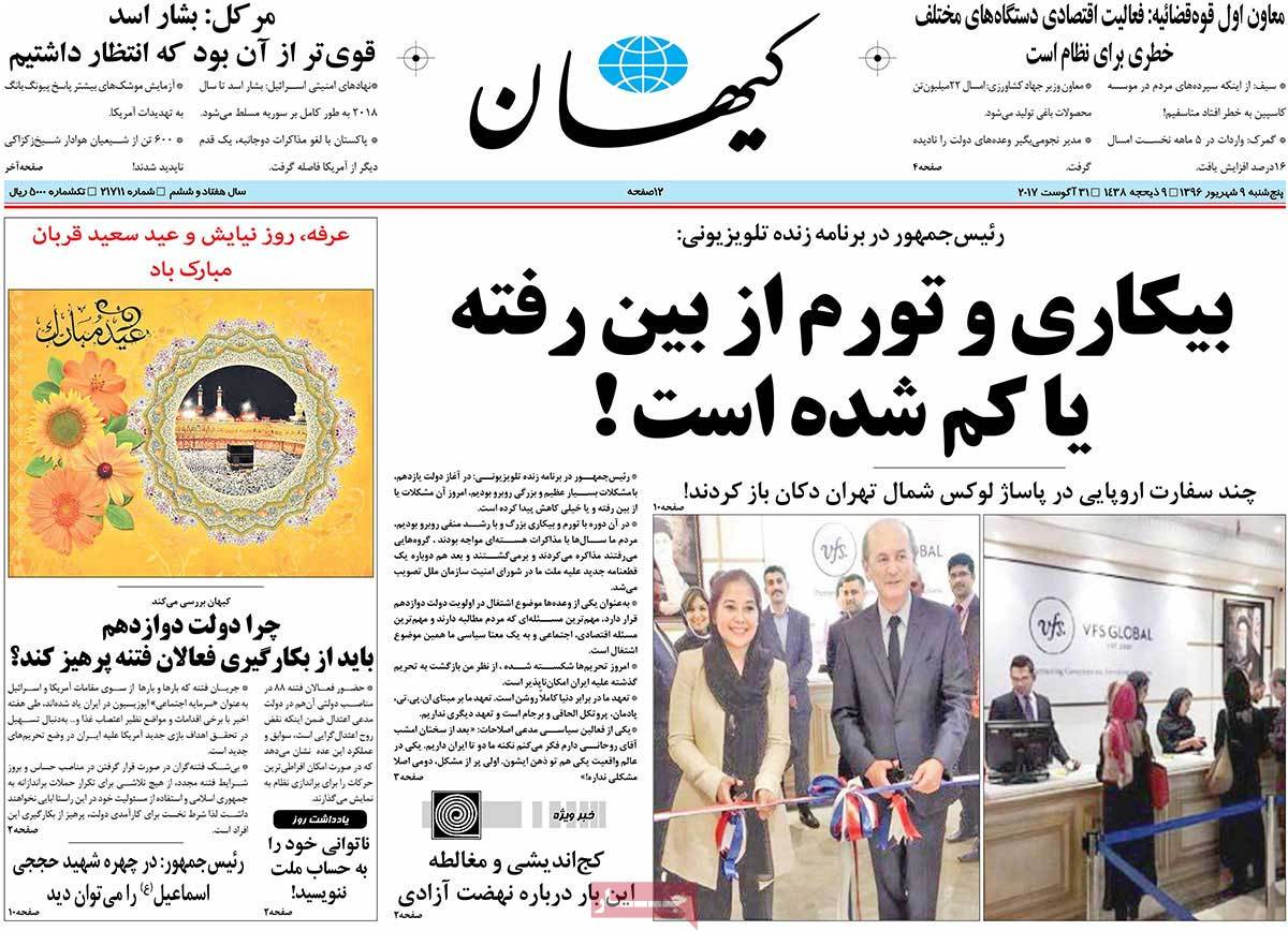 عناوين صحف ايران، الخميس 31 اغسطس/آب 2017 - وطن امروز