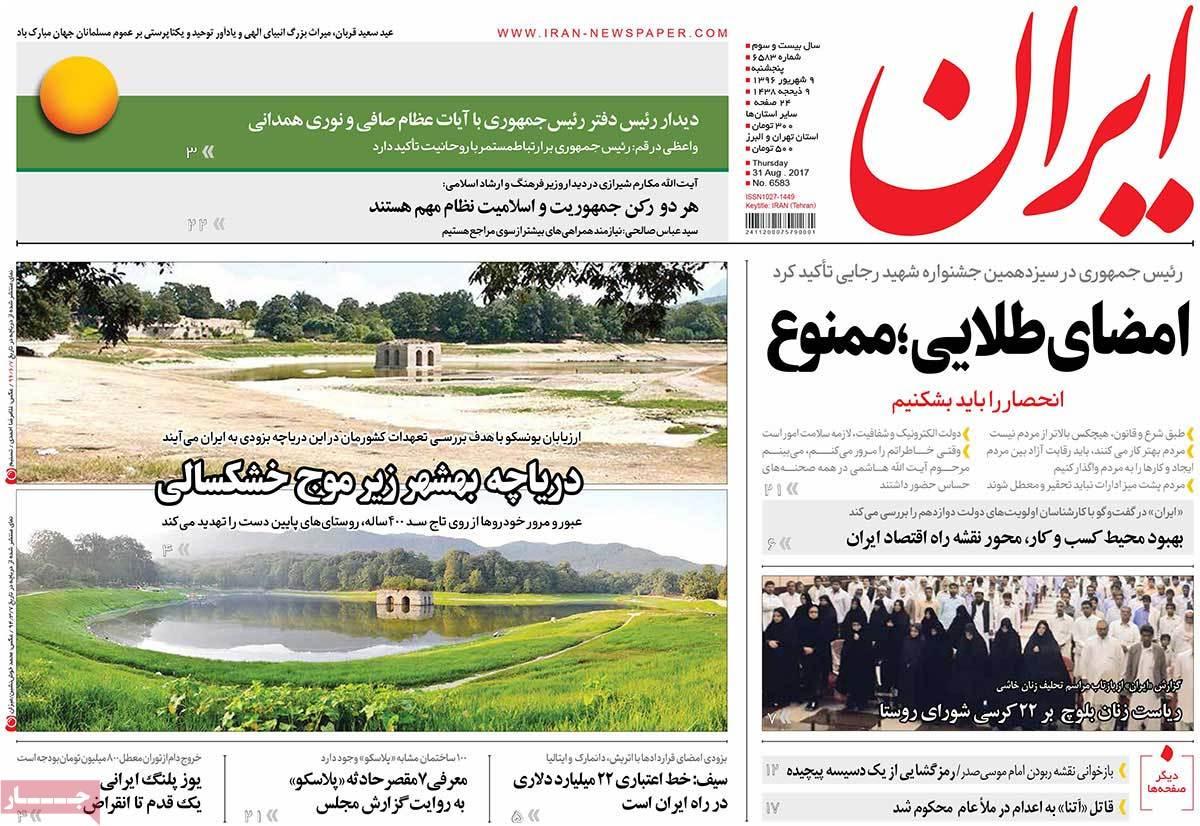 عناوين صحف ايران، الخميس 31 اغسطس/آب 2017 - ایران