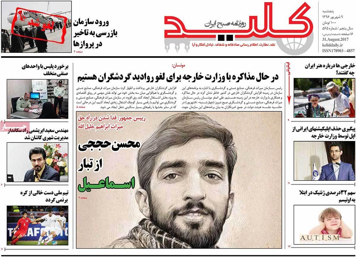 عناوين صحف ايران، الخميس 31 اغسطس/آب 2017 - کلید