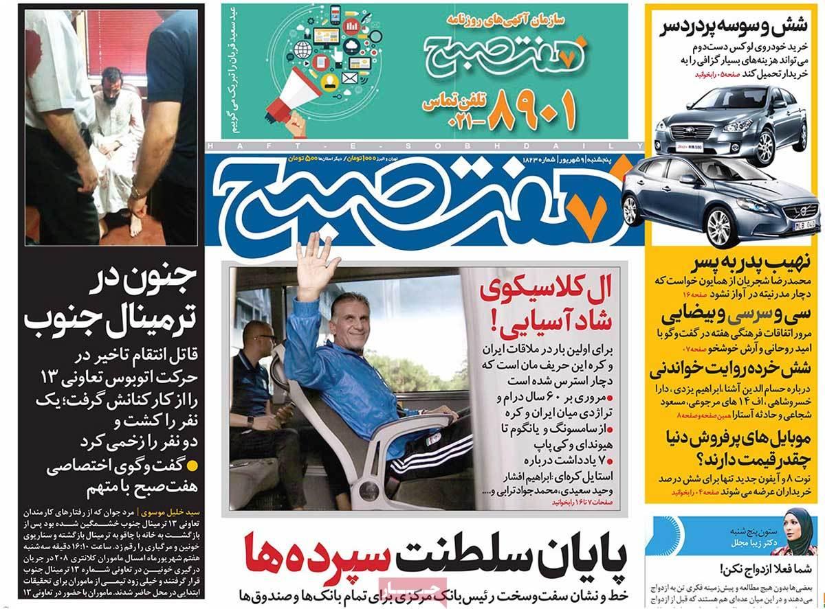عناوين صحف ايران، الخميس 31 اغسطس/آب 2017 - هفت صبح