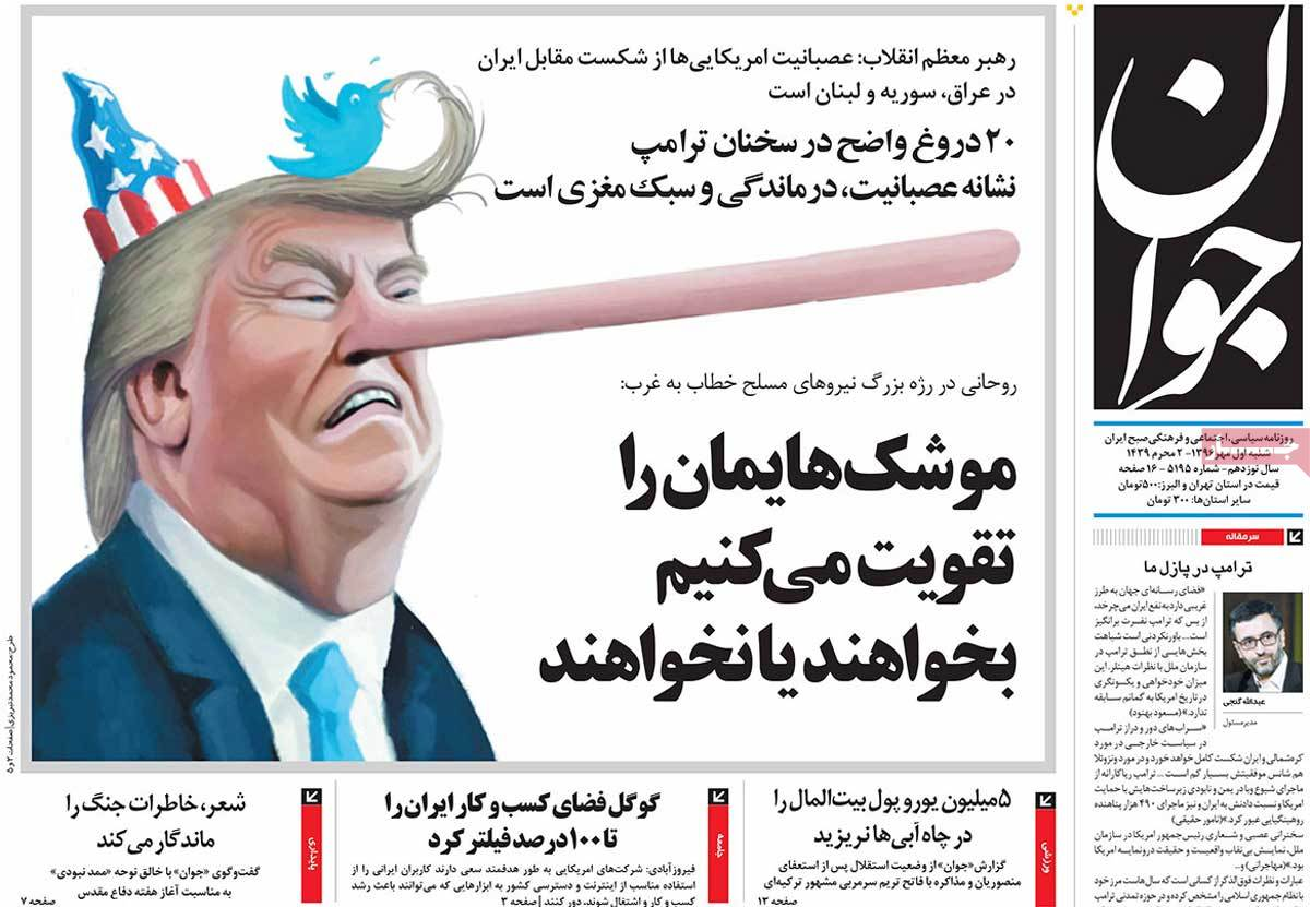 أبرز عناوين صحف ايران، السبت 23 أيلول/ سبتمبر 2017