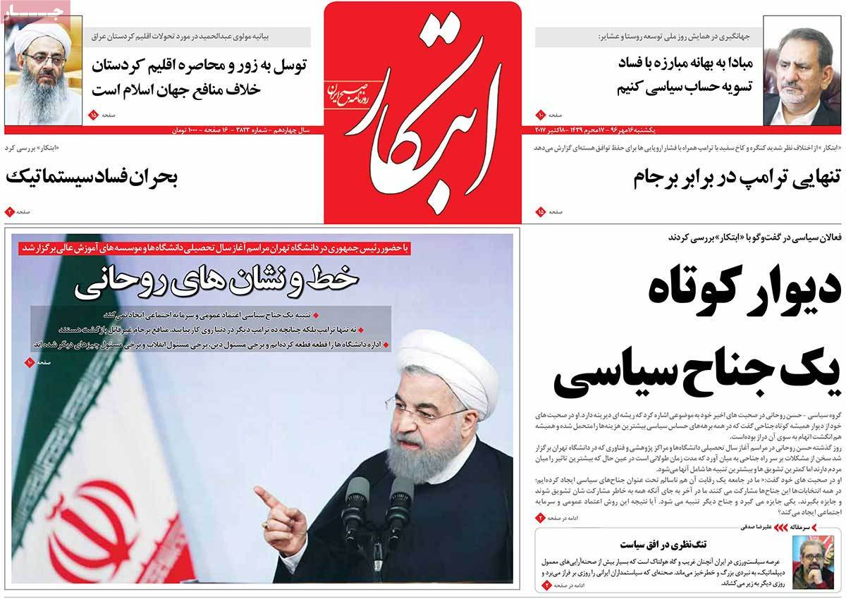 A Look at Iranian Newspaper Front Pages on October 8