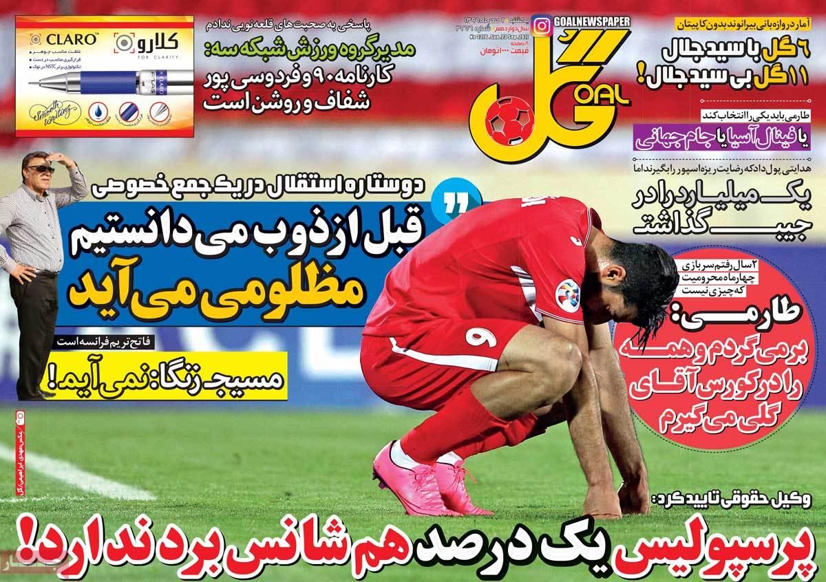 روزنامه گل :   منتشرنشده.