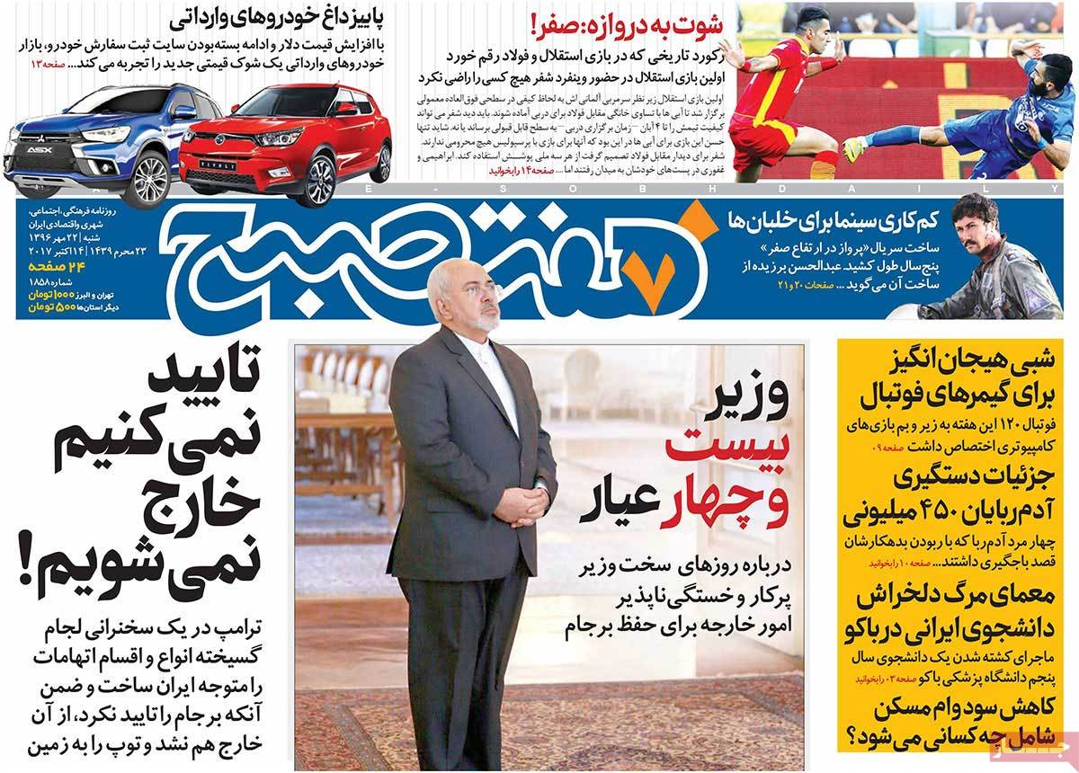 Iranian Newspapers Widely Cover Reactions to Trump's Speech