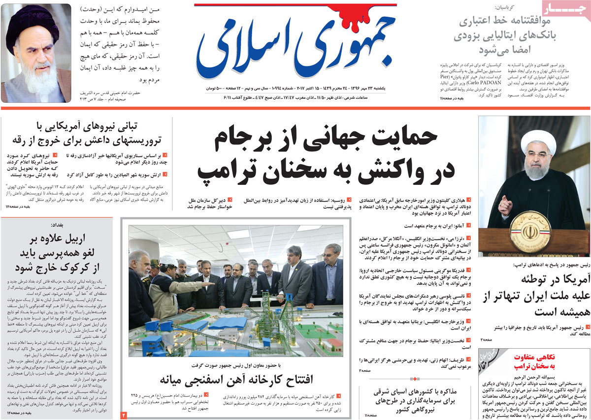 A Look at Iranian Newspaper Front Pages on October 15