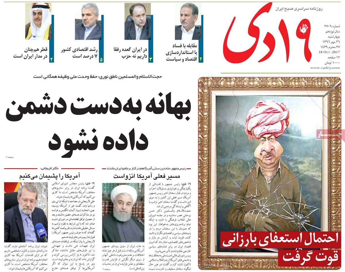 A Look at Iranian Newspaper Front Pages on October 18