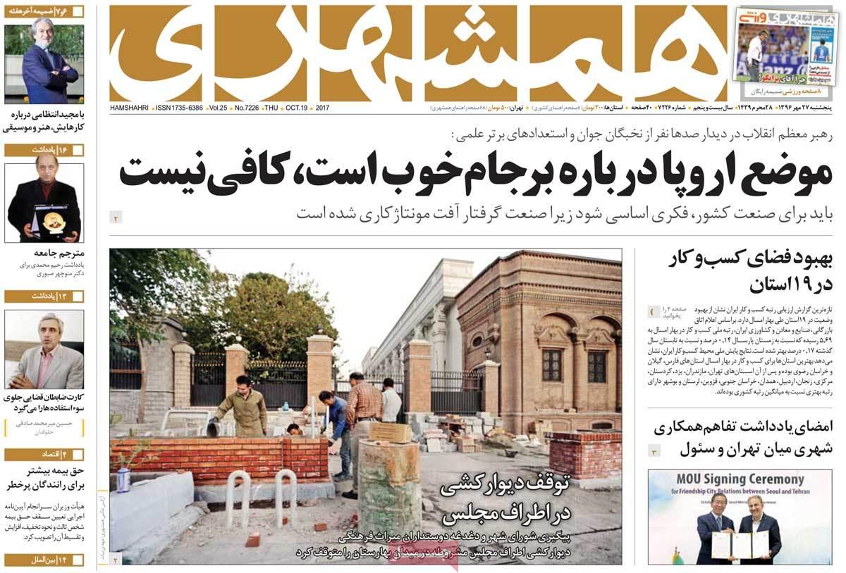 روزنامه همشهری :   منتشرنشده.
