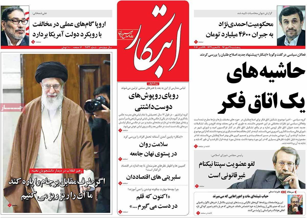 روزنامه ابتکار :   منتشرنشده.