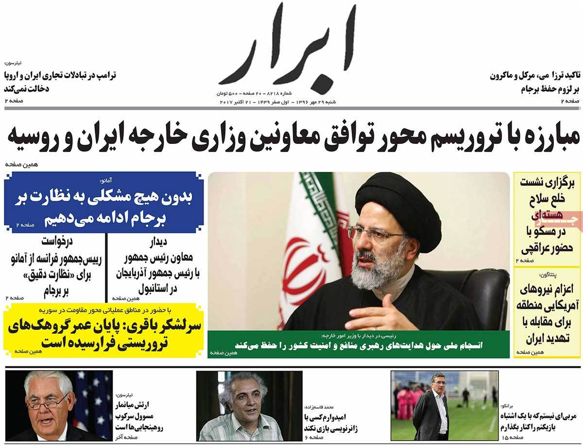 A Look at Iranian Newspaper Front Pages on October 21