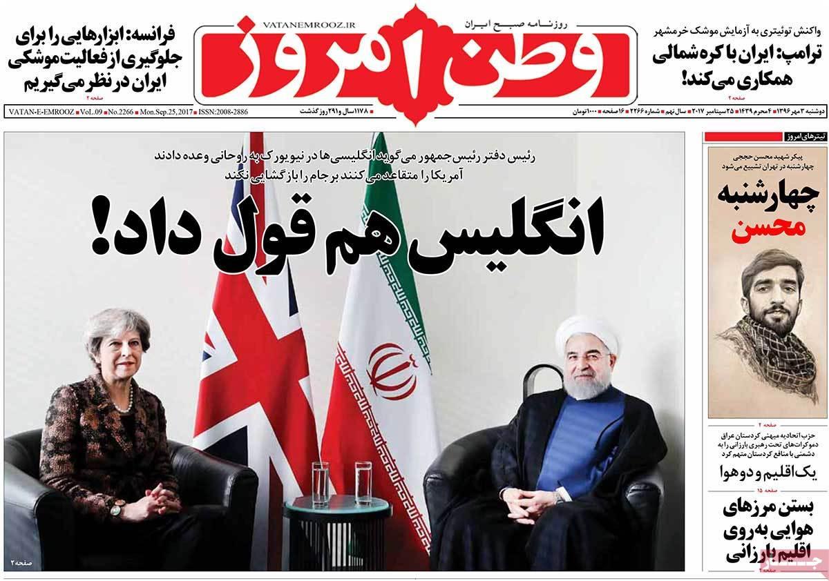 روزنامه وطن امروز :   منتشرنشده.