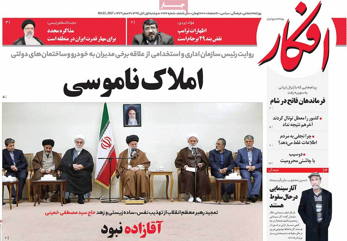 A Look at Iranian Newspaper Front Pages on October 23