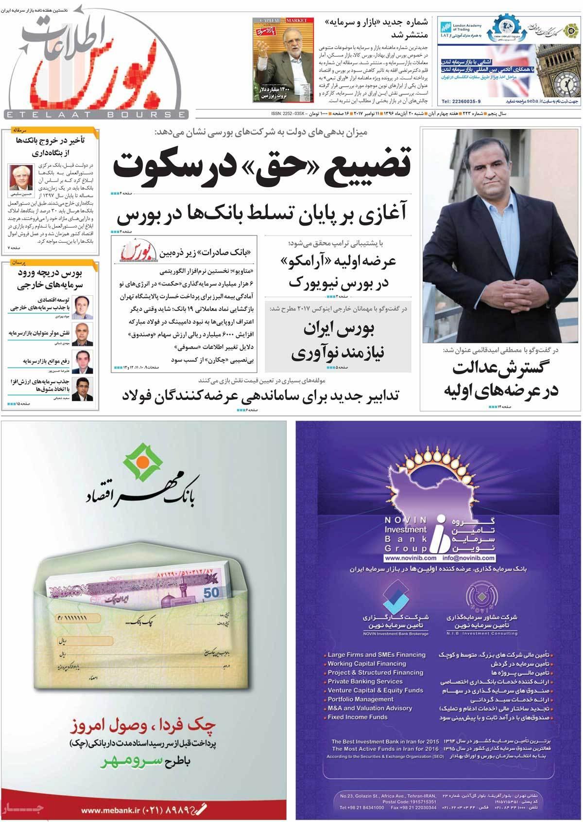http://www.jaaar.com/assets/images/pishkhan/1396/8/17/cd89fef7.jpg