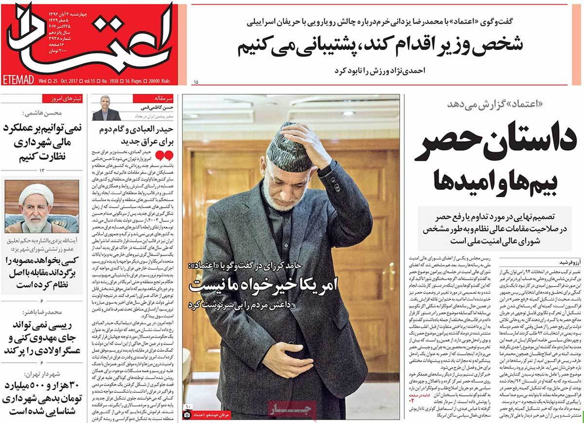 A Look at Iranian Newspaper Front Pages on October 25