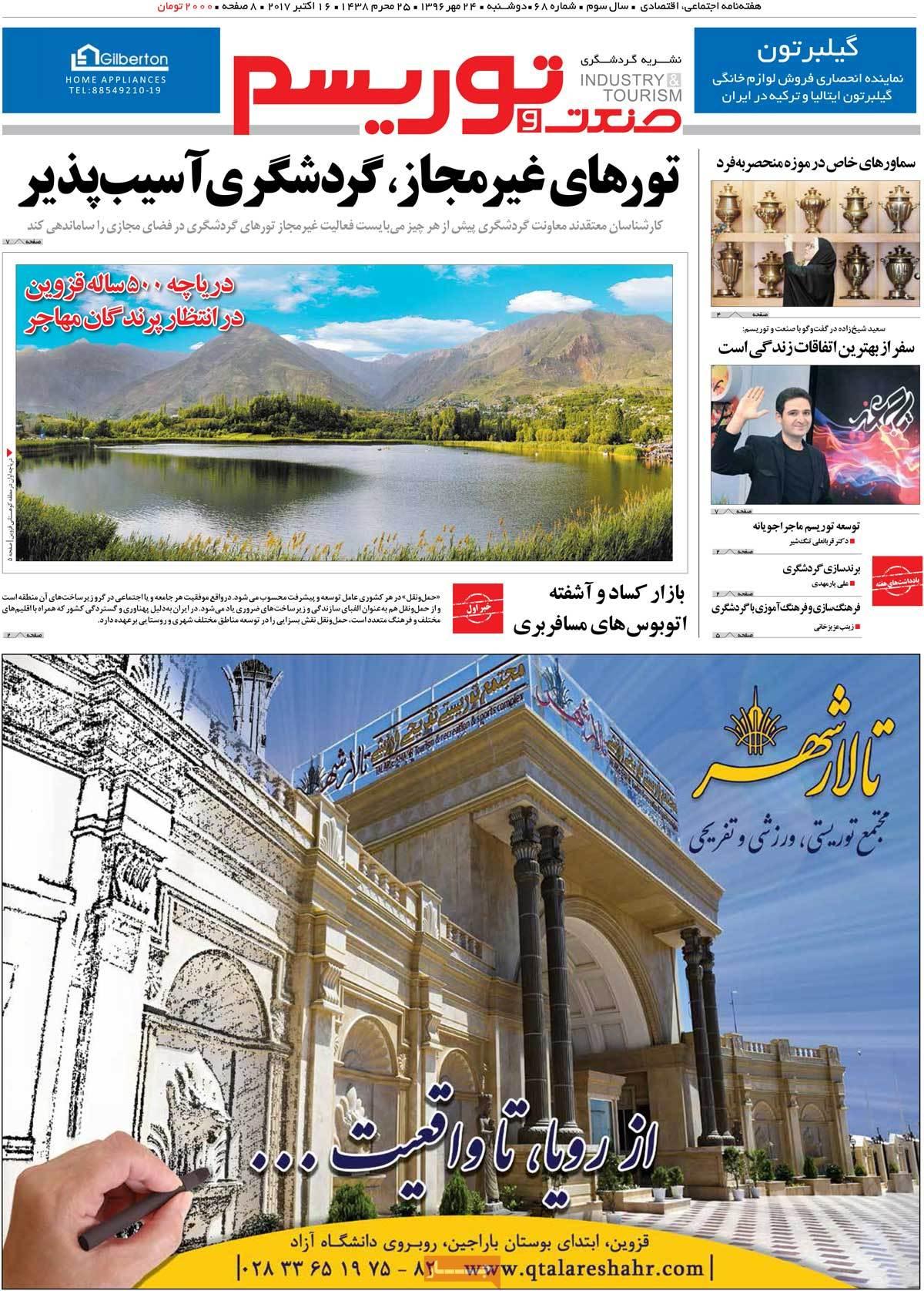 http://www.jaaar.com/assets/images/pishkhan/1396/8/3/bffc9834.jpg