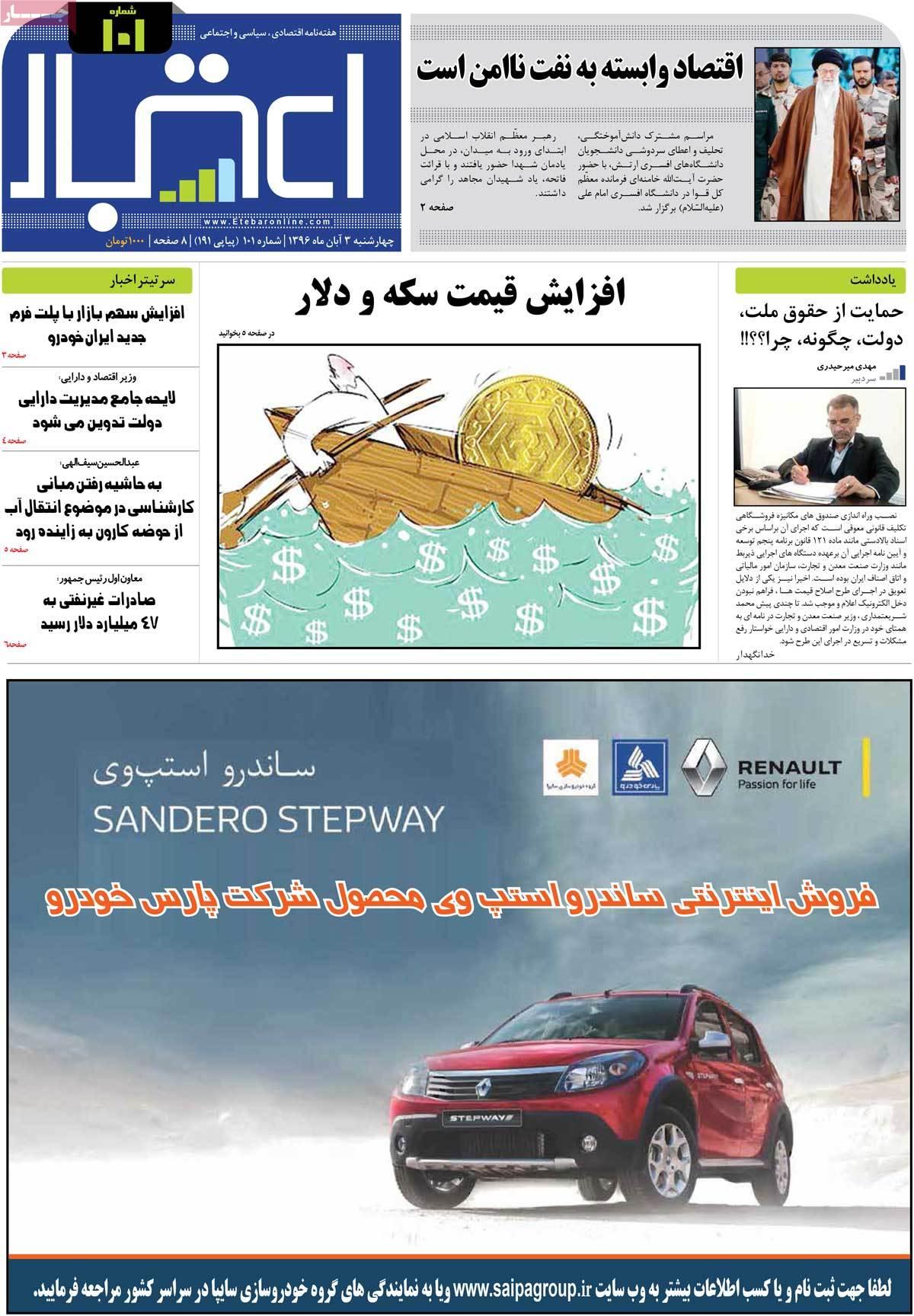 http://www.jaaar.com/assets/images/pishkhan/1396/8/7/7c82fab8.jpg