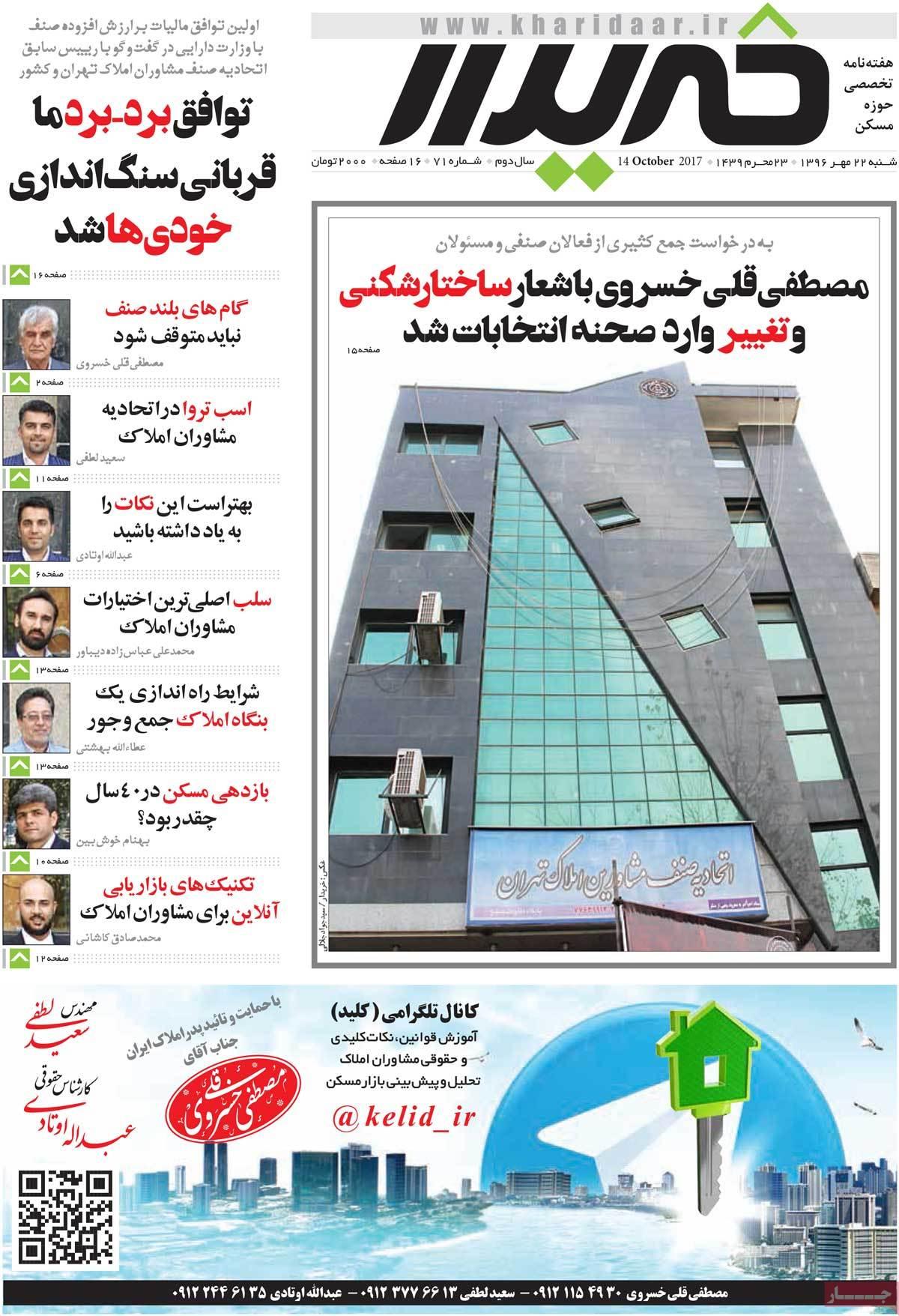 http://www.jaaar.com/assets/images/pishkhan/1396/8/7/a0872cc5.jpg